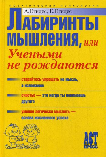 """Обложка книги """"Лабиринты мышления или учеными не рождаются"""""""
