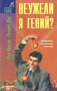 """Обложка книги """"Неужели я гений?"""""""