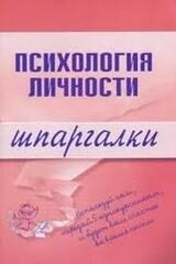 Психология личности, Гусева Тамара