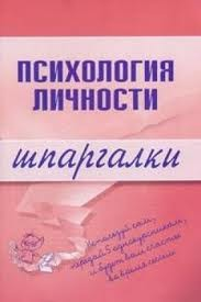 "Обложка книги ""Психология личности"""