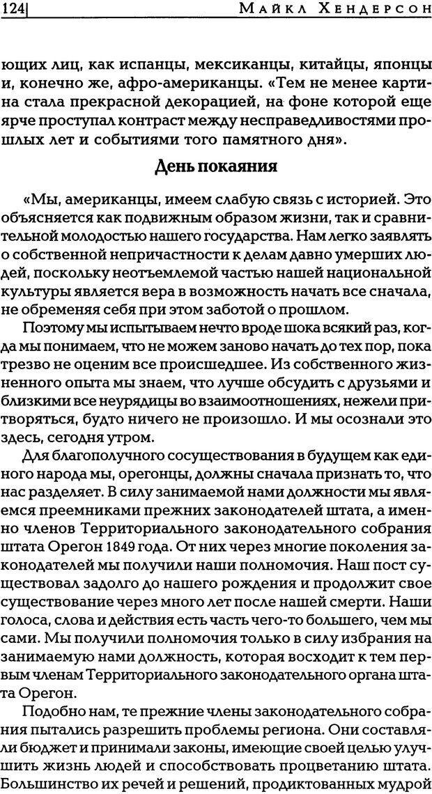 PDF. Прощение: разрывая оковы ненависти. Хендерсон М. Страница 121. Читать онлайн
