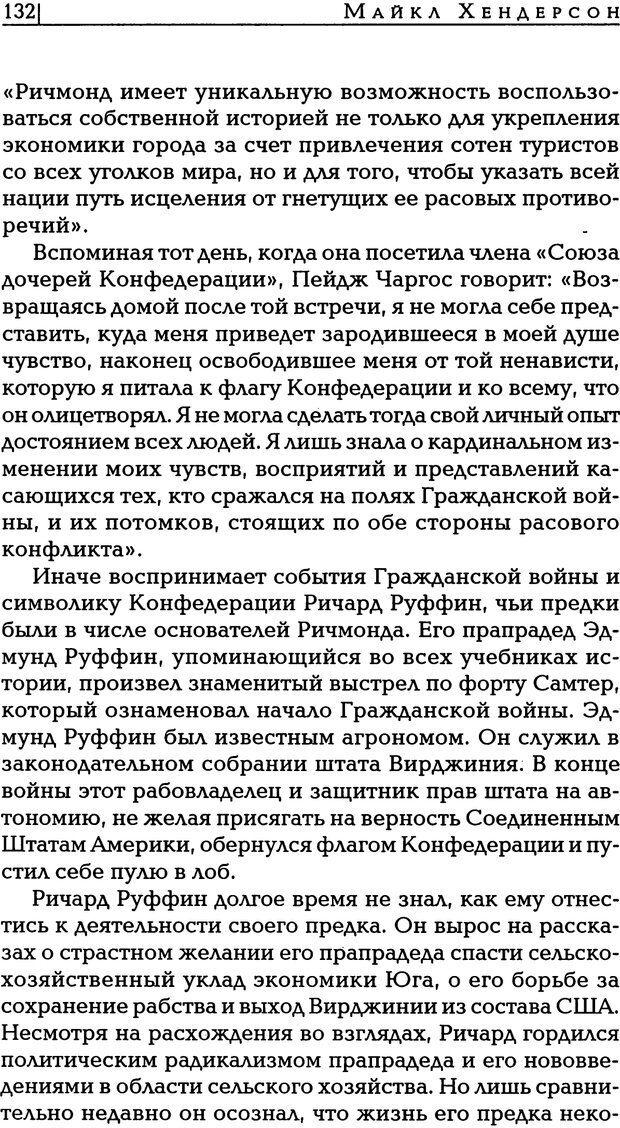 PDF. Прощение: разрывая оковы ненависти. Хендерсон М. Страница 129. Читать онлайн