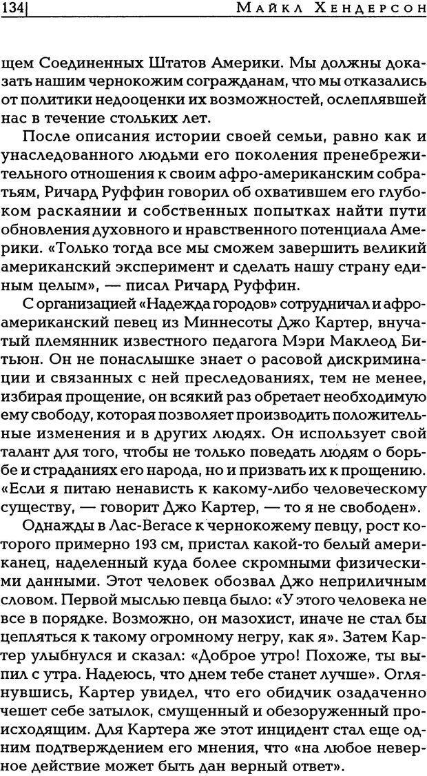 PDF. Прощение: разрывая оковы ненависти. Хендерсон М. Страница 131. Читать онлайн