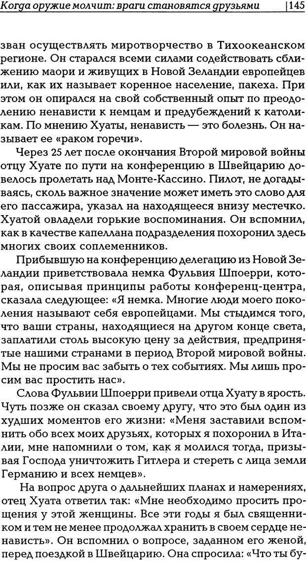 PDF. Прощение: разрывая оковы ненависти. Хендерсон М. Страница 142. Читать онлайн