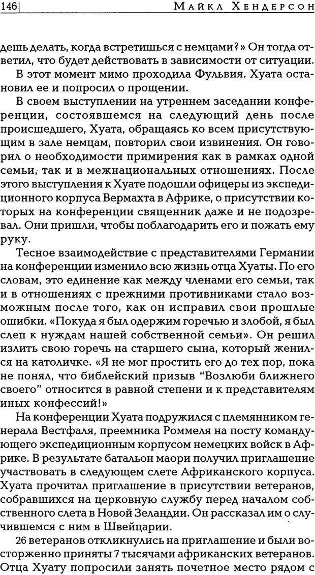 PDF. Прощение: разрывая оковы ненависти. Хендерсон М. Страница 143. Читать онлайн
