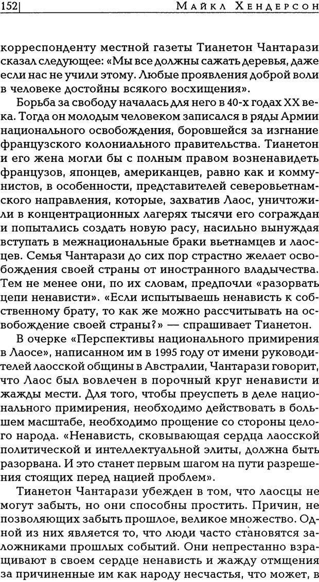 PDF. Прощение: разрывая оковы ненависти. Хендерсон М. Страница 149. Читать онлайн