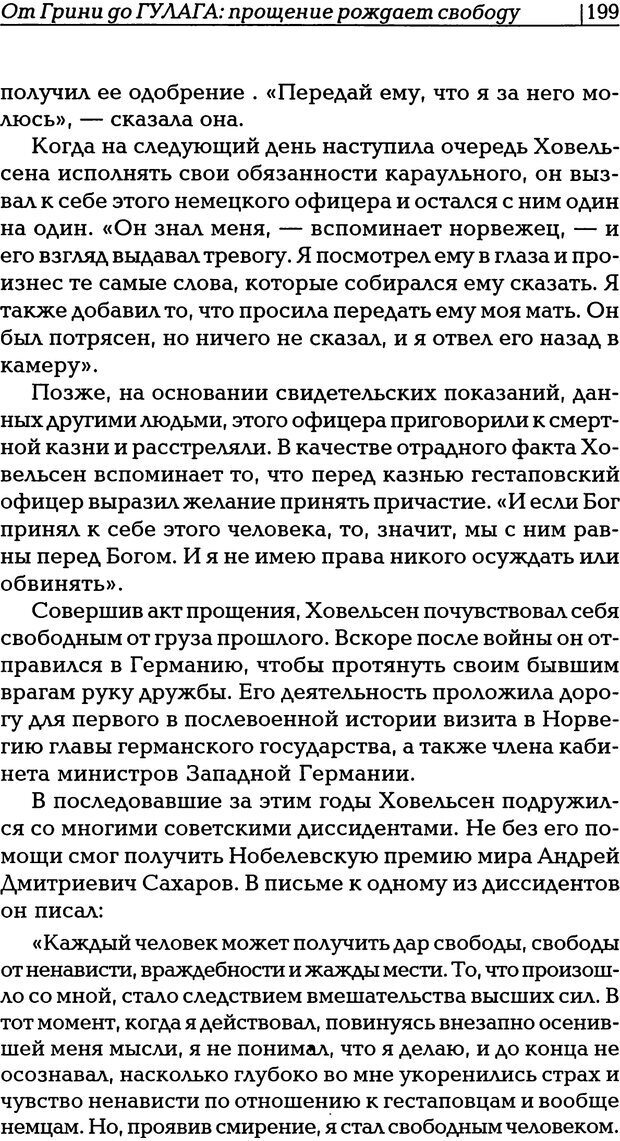 PDF. Прощение: разрывая оковы ненависти. Хендерсон М. Страница 196. Читать онлайн