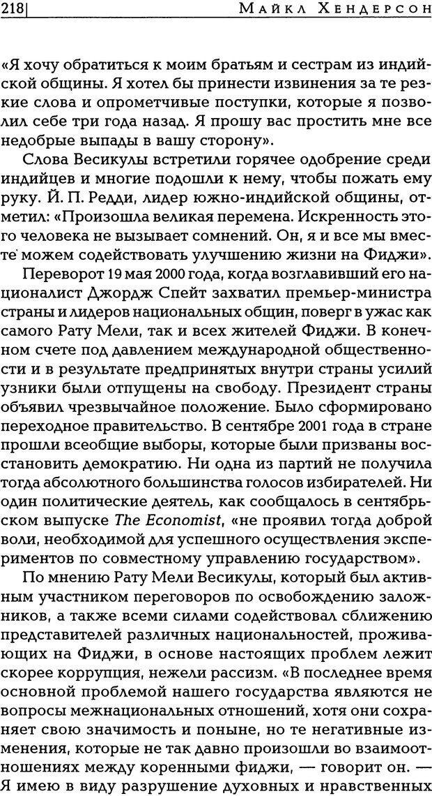 PDF. Прощение: разрывая оковы ненависти. Хендерсон М. Страница 215. Читать онлайн
