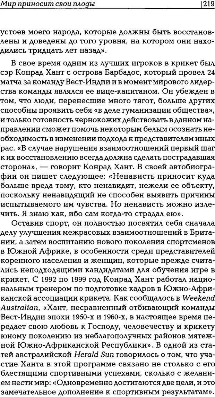 PDF. Прощение: разрывая оковы ненависти. Хендерсон М. Страница 216. Читать онлайн