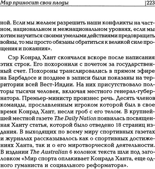 PDF. Прощение: разрывая оковы ненависти. Хендерсон М. Страница 220. Читать онлайн