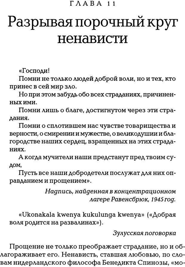 PDF. Прощение: разрывая оковы ненависти. Хендерсон М. Страница 221. Читать онлайн