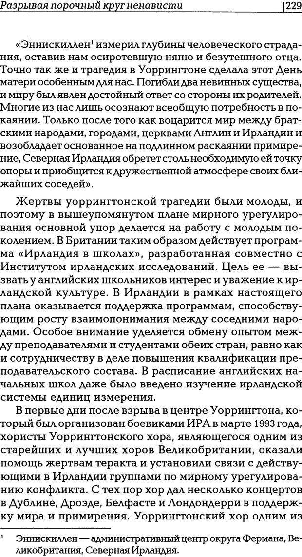 PDF. Прощение: разрывая оковы ненависти. Хендерсон М. Страница 226. Читать онлайн