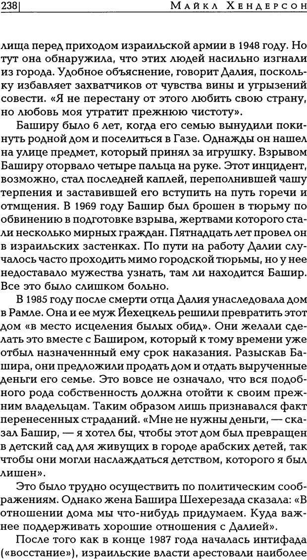PDF. Прощение: разрывая оковы ненависти. Хендерсон М. Страница 235. Читать онлайн