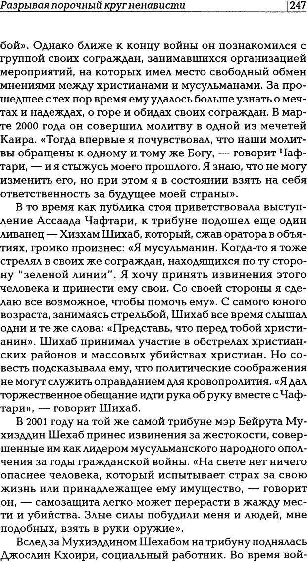 PDF. Прощение: разрывая оковы ненависти. Хендерсон М. Страница 244. Читать онлайн