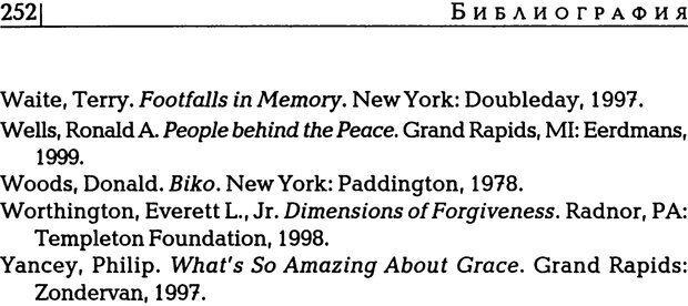 PDF. Прощение: разрывая оковы ненависти. Хендерсон М. Страница 249. Читать онлайн