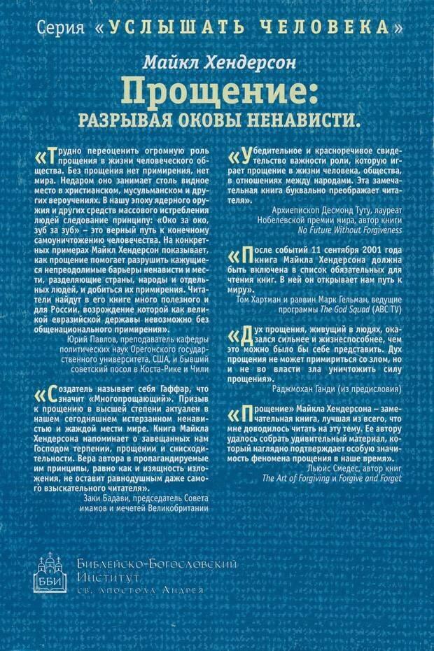 PDF. Прощение: разрывая оковы ненависти. Хендерсон М. Страница 262. Читать онлайн