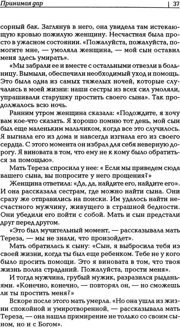 PDF. Прощение: разрывая оковы ненависти. Хендерсон М. Страница 34. Читать онлайн