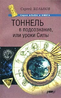 """Обложка книги """"Хольнов С.Ю. - Тоннель в подсознание, или уроки Силы"""""""