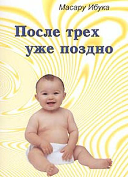 """Обложка книги """"После трёх уже поздно"""""""