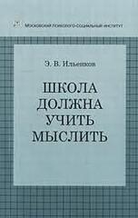 Школа должна учить мыслить!, Ильенков Эвальд