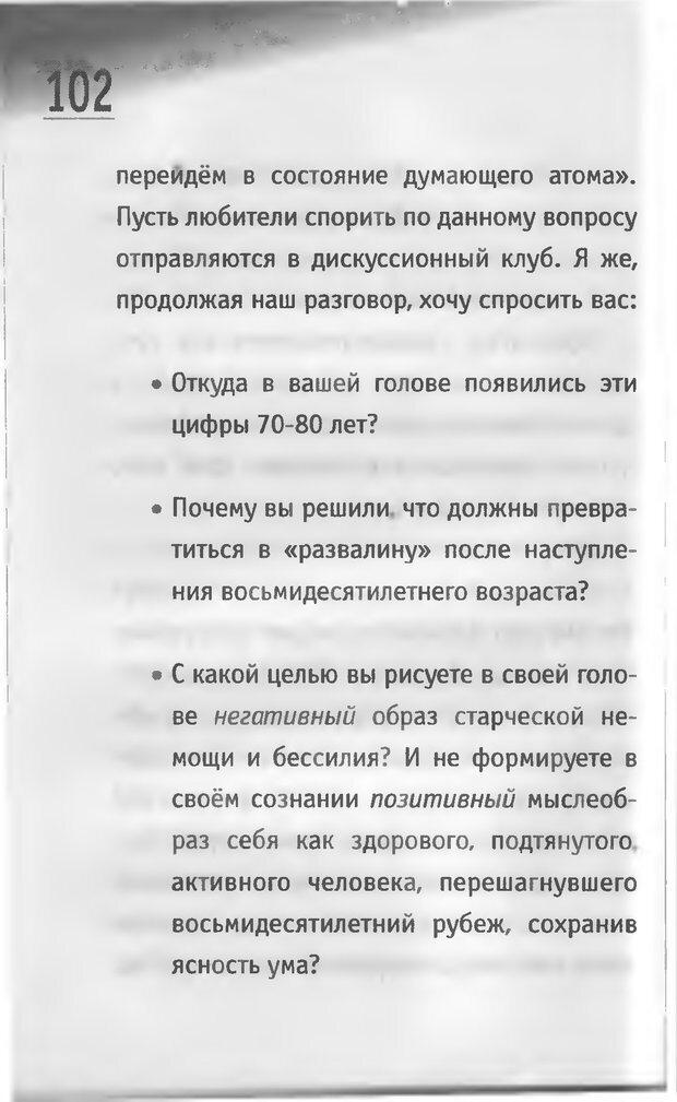 DJVU. Живи за двоих. Иванов А. Е. Страница 101. Читать онлайн