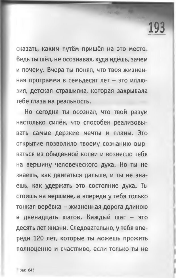 DJVU. Живи за двоих. Иванов А. Е. Страница 192. Читать онлайн