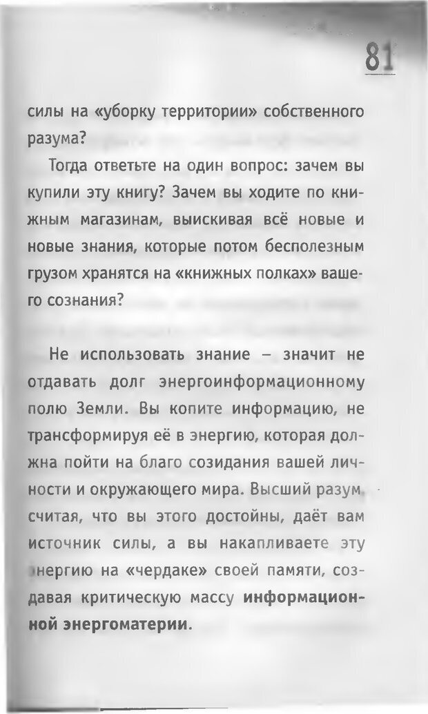 DJVU. Живи за двоих. Иванов А. Е. Страница 80. Читать онлайн