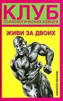 Живи за двоих, Иванов Алексей