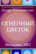 Огненный цветок: методика ДФС, Калинаускас Игорь