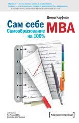 Сам себе MBA. (Самообразование на 100% ), Кауфман Джош