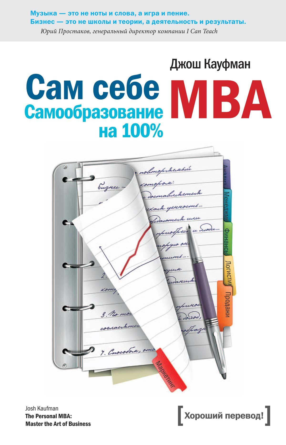 """Обложка книги """"Сам себе MBA. (Самообразование на 100% )"""""""