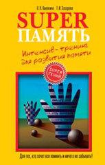 Superпамять (Интенсив-тренинг для развития памяти), Кинякина Ольга