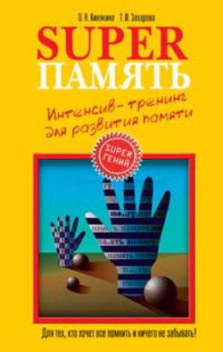 """Обложка книги """"Superпамять (Интенсив-тренинг для развития памяти)"""""""