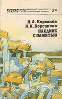 Наедине с памятью, Корсаков Игорь