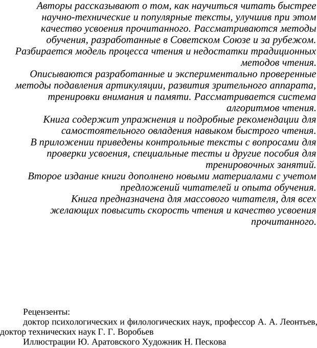 PDF. Техника быстрого чтения. Кузнецов О. А. Страница 1. Читать онлайн