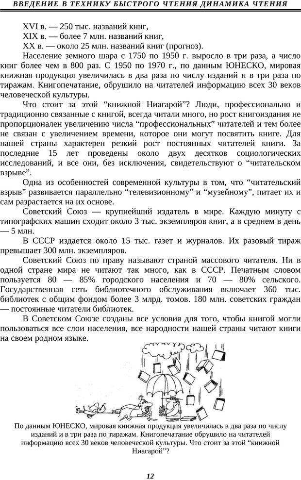 PDF. Техника быстрого чтения. Кузнецов О. А. Страница 10. Читать онлайн