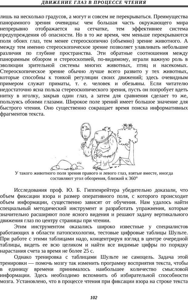 PDF. Техника быстрого чтения. Кузнецов О. А. Страница 100. Читать онлайн