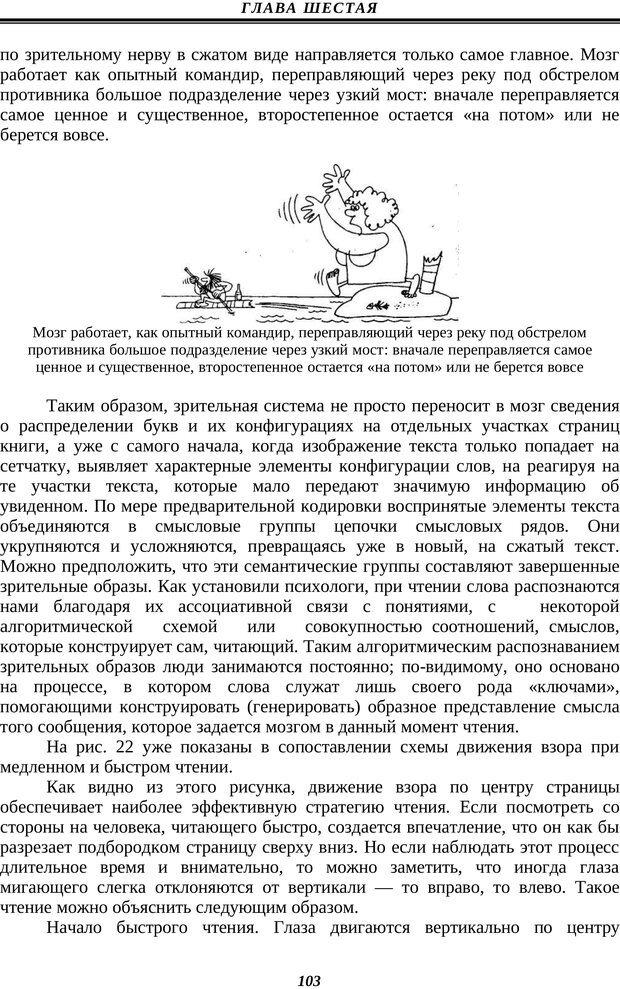 PDF. Техника быстрого чтения. Кузнецов О. А. Страница 101. Читать онлайн