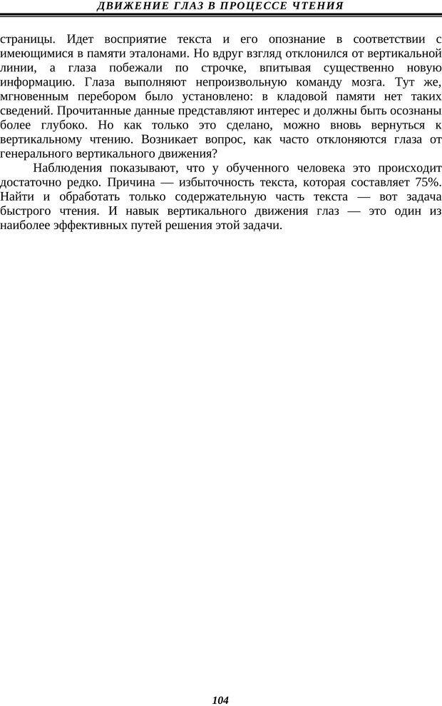 PDF. Техника быстрого чтения. Кузнецов О. А. Страница 102. Читать онлайн