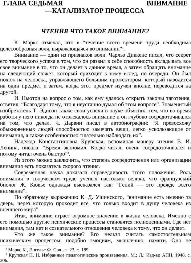 PDF. Техника быстрого чтения. Кузнецов О. А. Страница 103. Читать онлайн