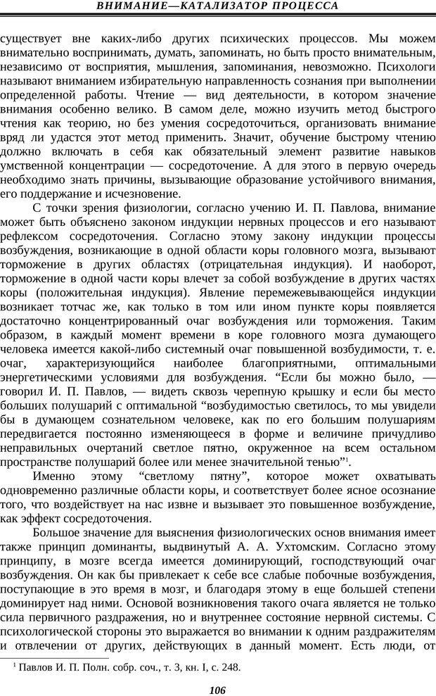 PDF. Техника быстрого чтения. Кузнецов О. А. Страница 104. Читать онлайн