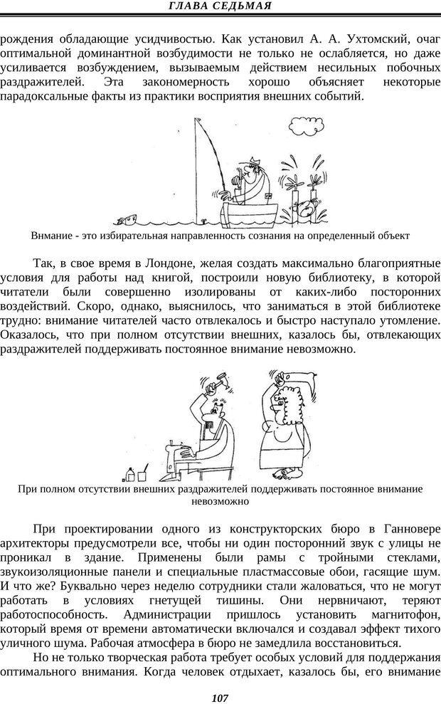 PDF. Техника быстрого чтения. Кузнецов О. А. Страница 105. Читать онлайн