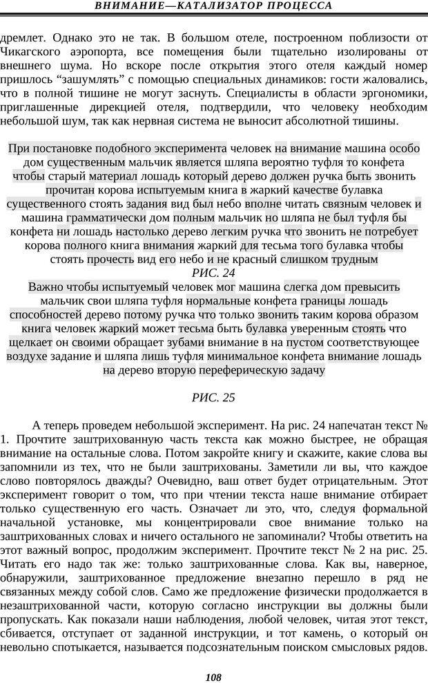 PDF. Техника быстрого чтения. Кузнецов О. А. Страница 106. Читать онлайн
