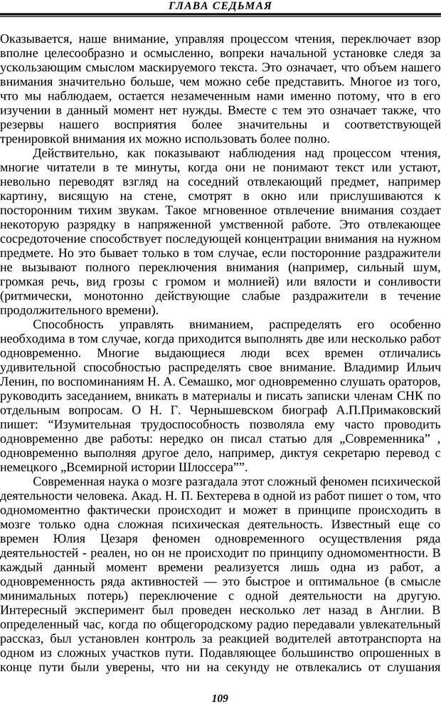 PDF. Техника быстрого чтения. Кузнецов О. А. Страница 107. Читать онлайн