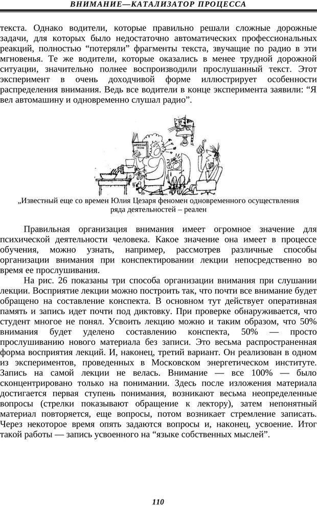 PDF. Техника быстрого чтения. Кузнецов О. А. Страница 108. Читать онлайн