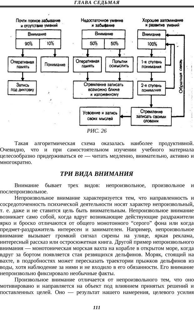 PDF. Техника быстрого чтения. Кузнецов О. А. Страница 109. Читать онлайн