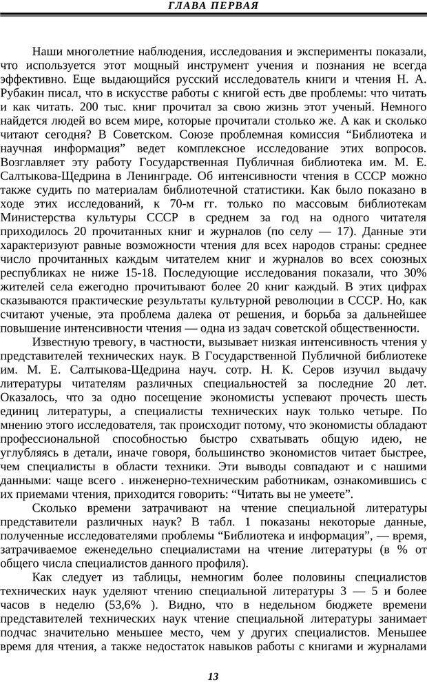 PDF. Техника быстрого чтения. Кузнецов О. А. Страница 11. Читать онлайн
