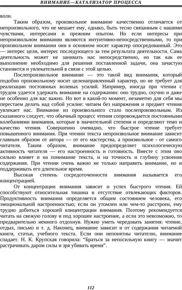 PDF. Техника быстрого чтения. Кузнецов О. А. Страница 110. Читать онлайн