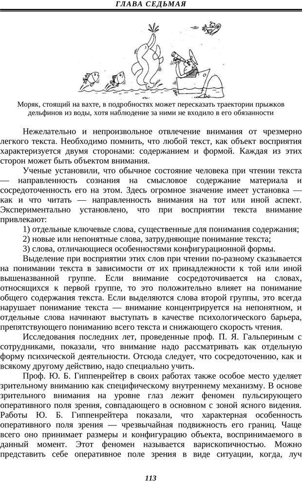 PDF. Техника быстрого чтения. Кузнецов О. А. Страница 111. Читать онлайн