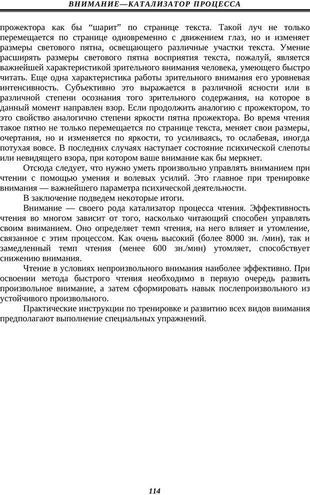 PDF. Техника быстрого чтения. Кузнецов О. А. Страница 112. Читать онлайн
